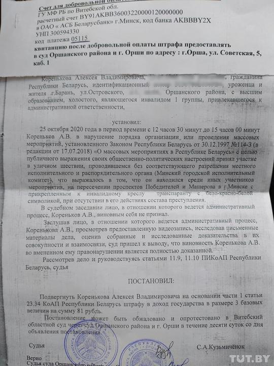 Алексея Коренькова осудили заучастие в митинге вМинске