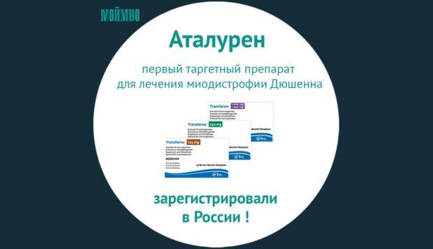 Аталурен - препарат для лечения миодистрофии Дюшенна