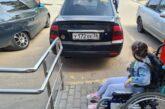Парковка с эротическим подтекстом