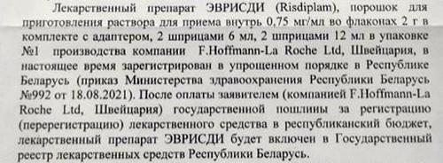 Evrysdi (Risdiplam) зарегистрирован в Республике Беларусь