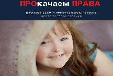 Электронный сборник о правах детей с инвалидностью