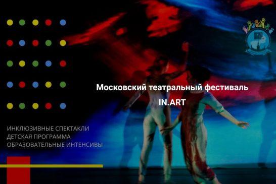 В Москве пройдет театральный фестиваль «IN.ART»