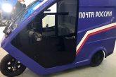 В России представлен электрический трицикл «Форвард»