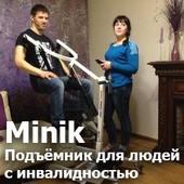 Minik - Подъёмник для людей с инвалидностью